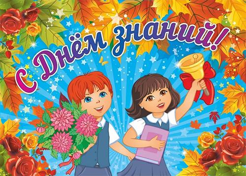 Поздравления c 1 сентября для учеников школы стихи