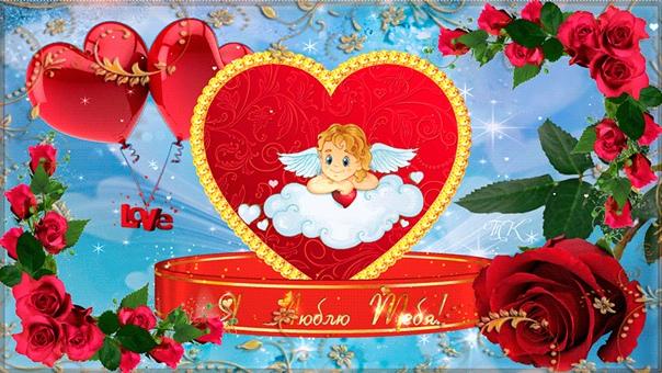 Поздравления на День святого Валентина добрыми словами